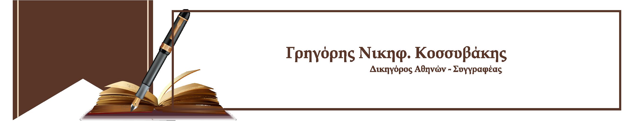 Γρηγόρης Κοσσυβάκης,
